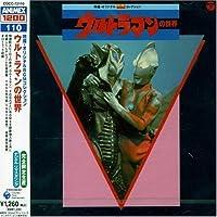World of Ultraman (2005-03-23)