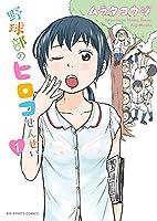 野球部のヒロコせんせい(1) (ビッグ コミックス〔スピリッツ〕) (ビッグコミックス)