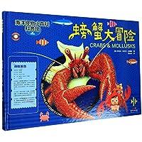 螃蟹大冒险—海洋怪物小百科