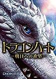 ドラゴンハート -明日への希望- [DVD]