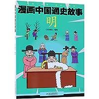 漫画中国通史故事 --明