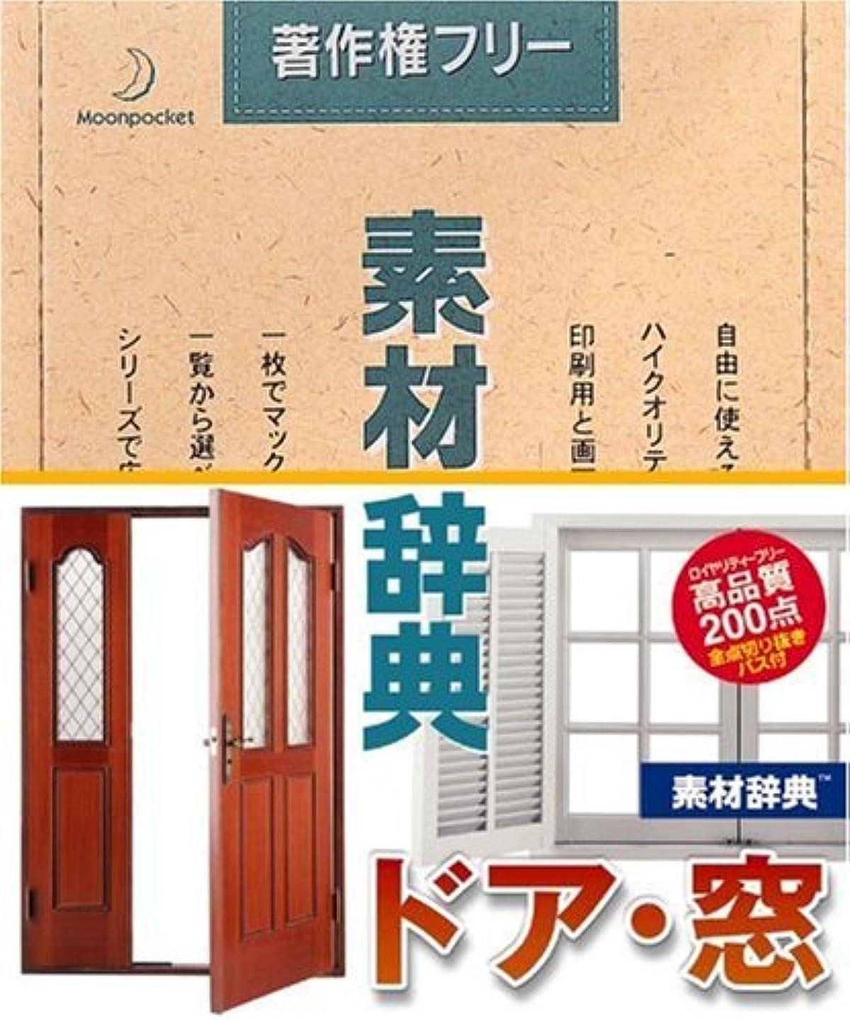 ごちそう道路を作るプロセス毎日素材辞典 Vol.88 ドア?窓編