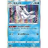 ポケモンカードゲーム S1H 016/060 モスノウ 水 (R レア) 拡張パック シールド