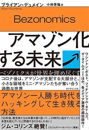 アマゾン化する未来――ベゾノミクスが世界を埋め尽くす