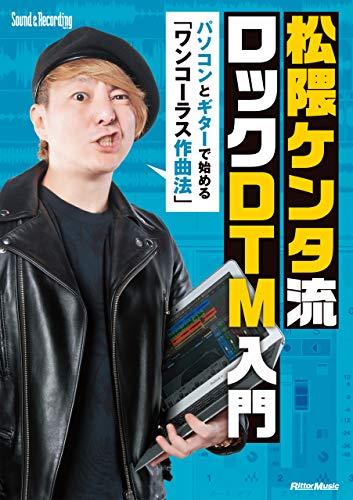 松隈ケンタ流 ロックDTM入門 パソコンとギターで始める 「ワンコーラス作曲法」