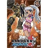 爆丸 バトルブローラーズ Vol.5 [DVD]