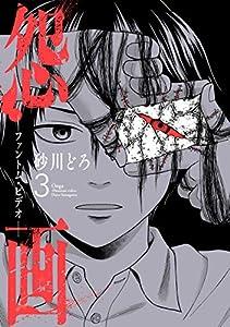 怨画 -ファントム・ビデオ- 3巻 (デジタル版ガンガンコミックスUP!)