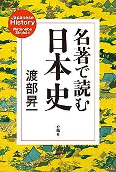 [渡部 昇一]の名著で読む日本史 (扶桑社BOOKS)