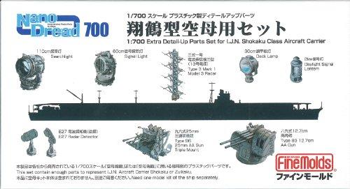 ファインモールド 1/700 プラ製ディテールUPパーツ翔鶴型空母用セット