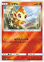 ポケモンカードゲーム/PK-SM5+-005 ヒコザル