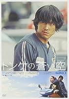 トンケの蒼い空 デラックス版 [DVD]