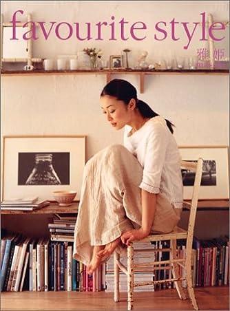 favourite style (別冊すてきな奥さん)