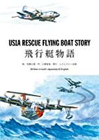 US1A RESCUE FLYING BOAT STORY ~飛行艇物語~