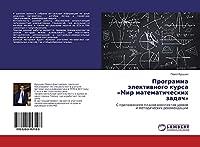 Programma aelektiwnogo kursa «Mir matematicheskih zadach»: S prilozheniem planow-konspektow urokow i metodicheskih rekomendacij