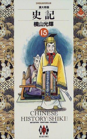 史記 (15) (ビッグゴールドコミックス)