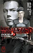Conspiracy Resident Evil <1> Umbrella (C ?NOVELS) (2004) ISBN: 4125008620 [Japanese Import]