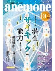 anemone(アネモネ)2021年10月号