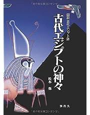 古代エジプトの神々―図説古代エジプト誌 (YAROKU BOOKS―図説古代エジプト誌)