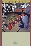 味噌・醤油・酒の来た道 (小学館ライブラリー)