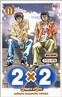 2×2 11 (少年チャンピオン・コミックス)