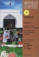 海外生活の手引き〈第11巻〉中近東編2