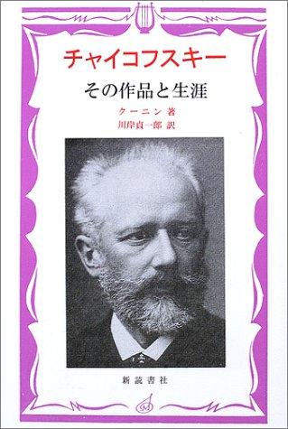 チャイコフスキー―その作品と生涯 (ロシア、ソビエトの作曲家たち)