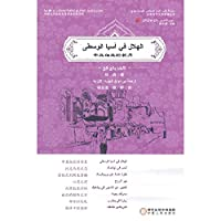 Hui Contemporary Literature Collection in Asia Crescent (Arabic Edition)(Chinese Edition)