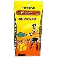硬式テニス向け スピン練習グッズ スピンフォーム