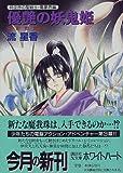 優艶の妖鬼姫―電影戦線〈3〉 (講談社X文庫―ホワイトハート)