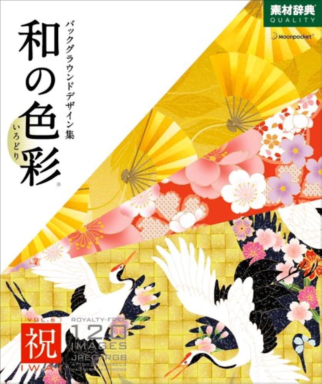 不正尊敬する橋和の色彩(いろどり) Vol.6<祝>