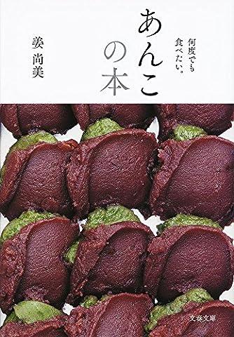 何度でも食べたい。 あんこの本 (文春文庫)