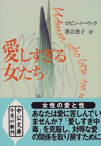 愛しすぎる女たち (中公文庫)