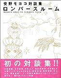 安野モヨコ対談集 ロンパースルーム / 安野 モヨコ のシリーズ情報を見る
