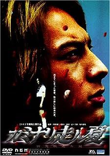 カミナリ走ル夏 [DVD]