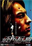 カミナリ走ル夏[DVD]