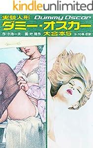 実験人形ダミー・オスカー 大合本 5巻 表紙画像