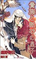 貴族と熱砂の皇子 (SHYノベルス)