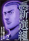 THE EDGE 新選組2 (MFコミックス)