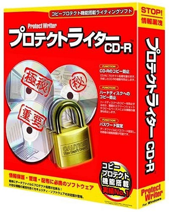 有害高度な消毒するプロテクトライター CD-R