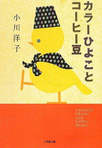 カラーひよことコーヒー豆 (小学館文庫)