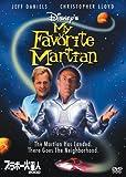 ブラボー火星人2000[DVD]