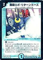 デュエルマスターズ DMC31-016C 《爆腕ロボ・リターンエース》