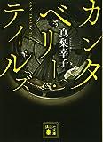カンタベリー・テイルズ (講談社文庫)