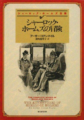 東京創元社 創元推理文庫『シャーロック・ホームズの冒険』