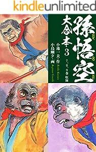 孫悟空 大合本 3巻 表紙画像