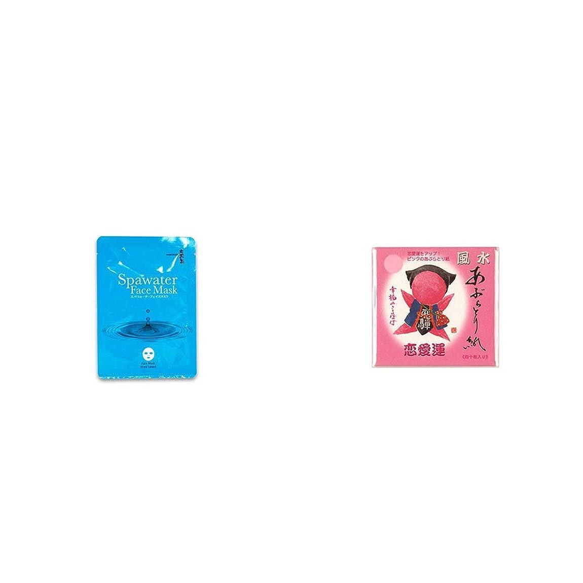 局放牧するクロス[2点セット] ひのき炭黒泉 スパウォーターフェイスマスク(18ml×3枚入)?さるぼぼ 風水あぶらとり紙【ピンク】