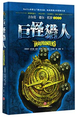 Trollhunters (Chinese Edition)