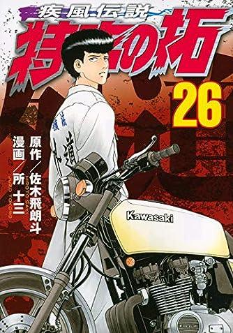 疾風伝説 特攻の拓(26) (ヤンマガKCスペシャル)
