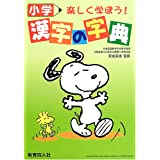小学 漢字の字典