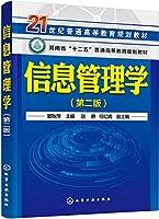 信息管理学(郭秋萍 )(第二版)
